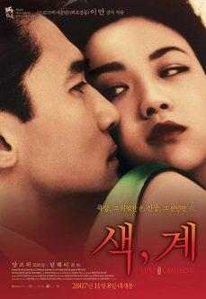 Lust Caution Çin Sex Filmi Türkçe Dublaj reklamsız izle