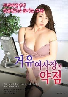 Japon Patron ve Hizmetçili Erotik Film