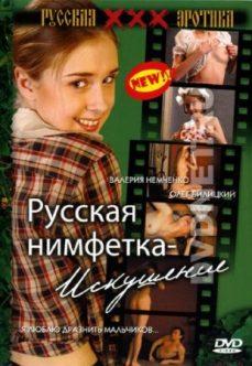 Russkaya nimfetka iskusheniye erotik film izle tek part izle